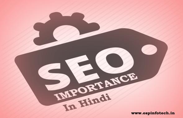 SEO Importance – SEO Tutorials in Hindi