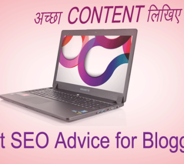 अच्छा Content लिखिए – SEO Advice for Bloggers