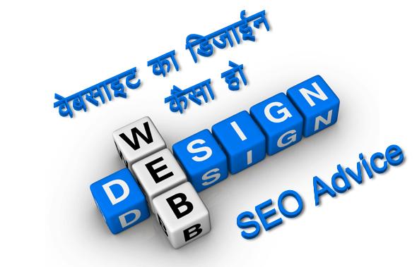 वेबसाइट का डिजाईन कैसा हो – SEO Advice